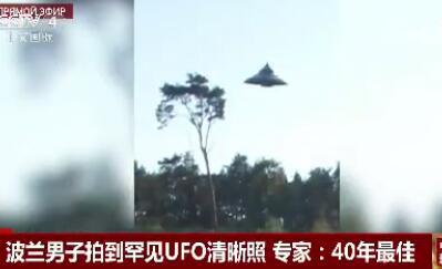 波兰男子拍到罕见UFO清晰照 UFO造访地球?