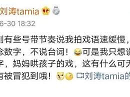 刘涛回应拍戏时念数字 台词本来就是数字