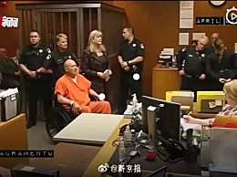 74岁美国金州杀手认罪