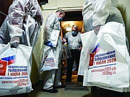 俄罗斯修宪公投