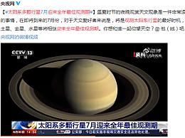 多颗行星迎来全年最佳观测期