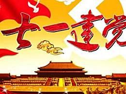 2020七一建党节99周年经典祝福语大全