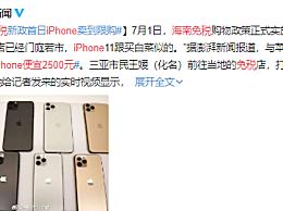 海南免税iPhone便宜2500元 力度大于港行