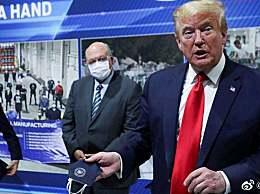 特朗普支持戴口罩 特朗普称全力支持全民戴口罩