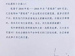 汪涵发声明回应爱钱进事件
