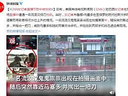CNN女记者直播节目中被抢劫