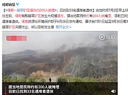 缅甸一矿区塌方约200人被埋