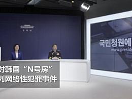 韩警方抓获131名N号房影像购买者