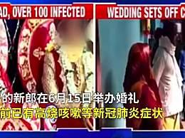 办婚礼致79人感染