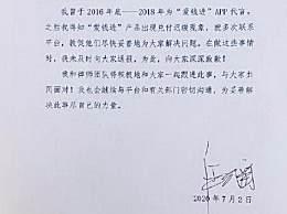汪涵发声明道歉 曾于2016年-2018年为爱钱进APP代言