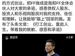 贾跃亭宣布破产重组完成