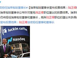 陆正耀继续担任瑞幸咖啡董事长