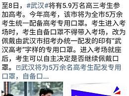 武汉高考考生将配发专用口罩