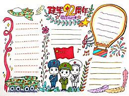 八一建军节手抄报绘画简单好看模板 八一建军节朋友圈说说祝福语文