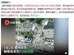 贵州赫章4.5级地震现场:地震时医护抱26个新生儿冲下楼