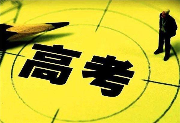 河南高考科目时间安排及志愿填报