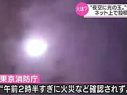 日本东京上空划过火球伴有爆 炸声 有关机构正收集情报