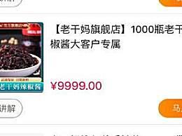 老干妈称上架1000瓶辣椒酱与其无关 淘宝直播继续售卖