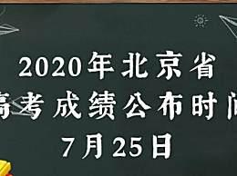 2020北京高考成绩什么时候公布