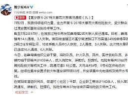 四川冕宁特大暴雨已致16人遇难6人失联 抢险救灾工作正在进行中