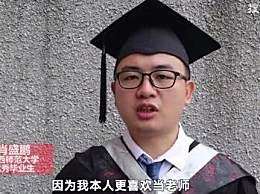 学霸4年获5万奖学金放弃北大硕博连读