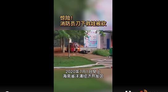 消防员以头挡刀救男童