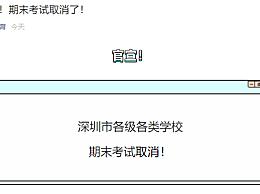 深圳取消期末考试 已考试的不得公布考试成绩和排名