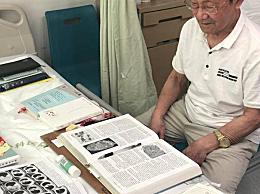 武汉82岁医生新冠肺炎治愈返岗