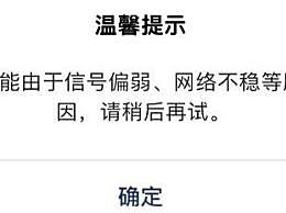 北京健康宝崩了