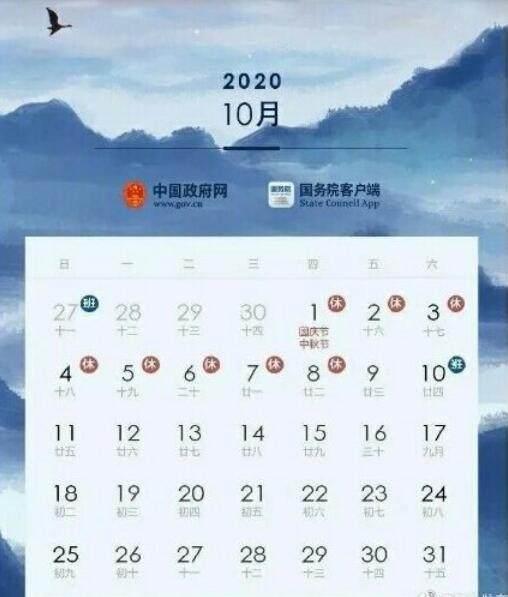 大事件 - 2020年国庆节假期安排 十一放假几天