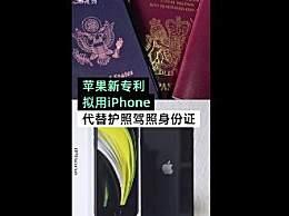 苹果拟用iPhone取代护照