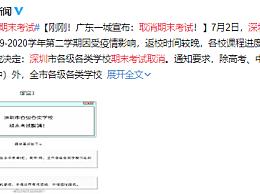 深圳取消期末考试