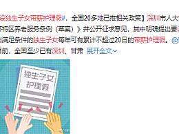 深圳拟设独生子女带薪护理假