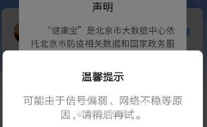 北京健康宝回应微信接口不稳定