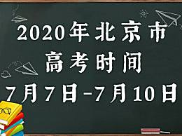 北京高考具体时间安排