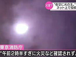 日本上空再现火球 火球划过天空伴随巨大的轰鸣声