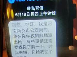 多名南京在校大学生被跨省刑拘