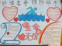 小学防溺水手抄报绘画图片