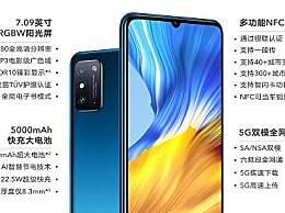 荣耀X10Max支持NFC吗