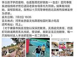 庾澄庆取消点赞支持伊能静微博