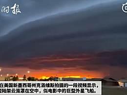 美国现圆盘状陆架云