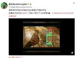 李宗伟用小虎队MV回应林丹退役 三缺一很久了