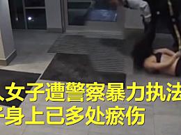 华人女生遭警察暴力执法