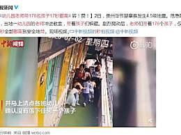 幼儿园老师带176名孩子17秒撤离