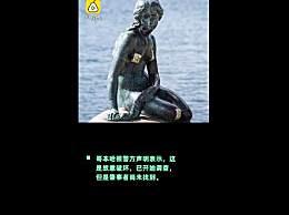 丹麦小美人鱼雕像被喷种族主义鱼涂鸦