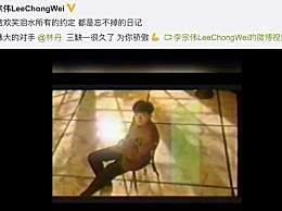 林丹退役李宗伟称三缺一很久了 发文送祝福配歌曲《再见》