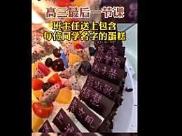 老师送印有48名高考学生名字蛋糕 暖心举动让人泪目