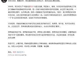 林丹发文宣布退役