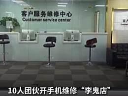 假官方手机维修店9元成本卖上千元