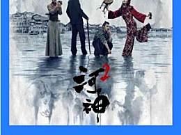 河神2更新时间及剧情简介